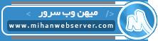 انجمن میهن وب سرور